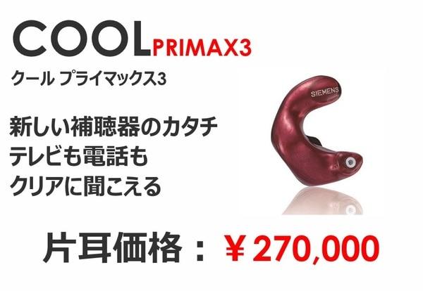 シーメンス・シグニア補聴器 クールプライマックス3