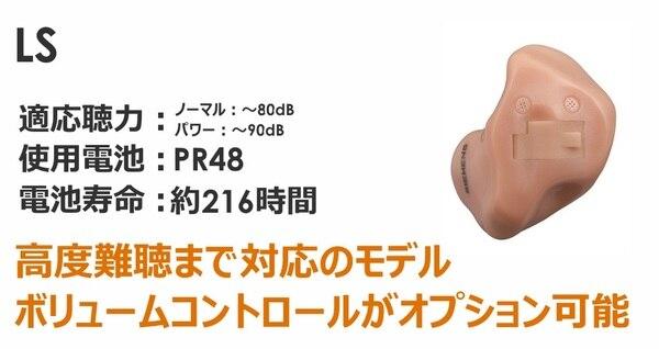 シーメンス・シグニア補聴器 インティス2 耳あな型LS