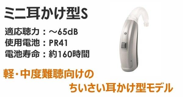 シーメンス・シグニア補聴器 インティス2 ミニ耳かけ型S