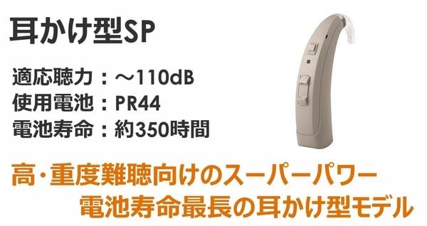 シーメンス・シグニア補聴器 インティス2 耳かけ型SP