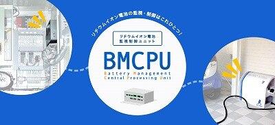 BMCPU