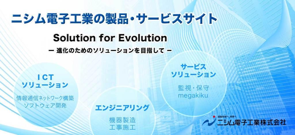ニシム電子工業の製品・サービスサイト
