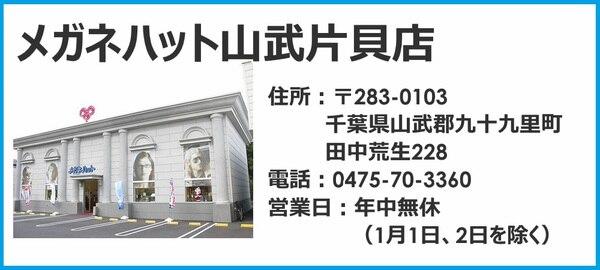メガネハット山武片貝店