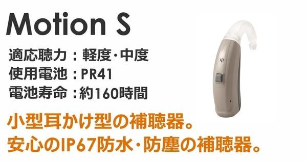 シーメンス・シグニア補聴器 プライマックス1 小型耳かけ型 モーションS