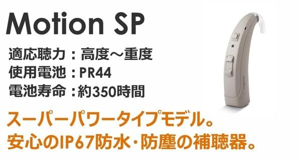 シーメンス・シグニア補聴器 プライマックス1 スーパーパワータイプ耳かけ型 モーションSP