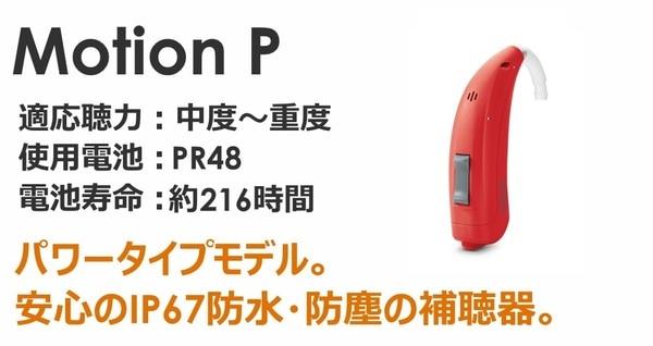 シーメンス・シグニア補聴器 プライマックス5 パワータイプ耳かけ型 モーションP