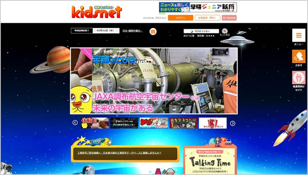 web制作事例 学研プラス KIDSNET