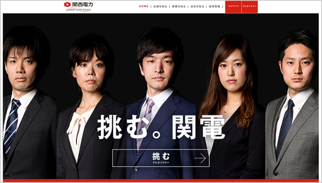 Web制作事例 関西電力 新卒採用サイト