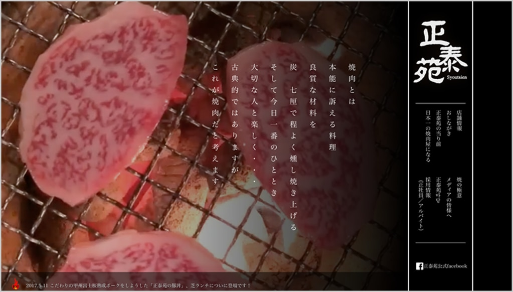 Web制作事例  正泰苑 オフィシャルサイト