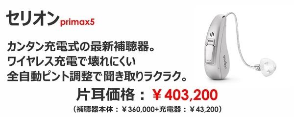 シーメンス・シグニア補聴器 セリオンプライマックス5 片耳価格¥403,200