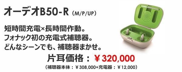 フォナック補聴器 オーデオB50-R 片耳価格¥320,000