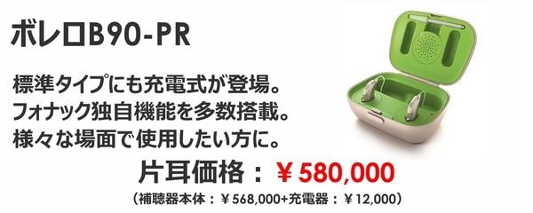 フォナック補聴器 ボレロB90-PR 片耳価格¥580,000