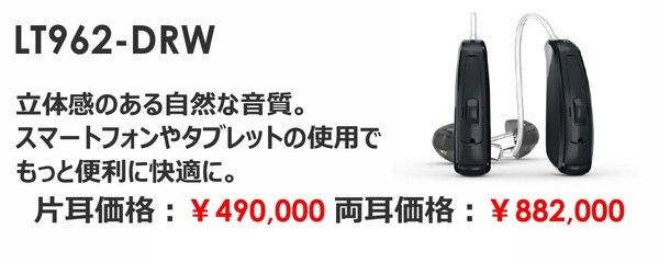 GNリサウンド補聴器 リサウンド3D 外耳道内レシーバ耳かけ型