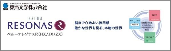 東海光学レゾナスR