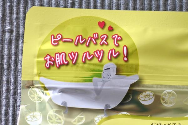 お塩のお風呂 汗かきエステ気分 リフレッシュボディ ピールバス バスソルト