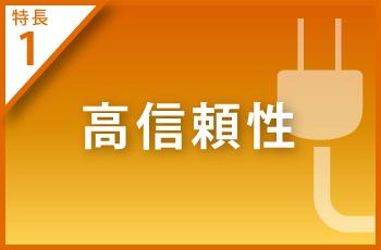 サイリスタ方式直流電源装置[消防法適合品] 特長1 高信頼性