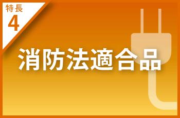 サイリスタ方式直流電源装置[消防法適合品] 特長4 消防法適合品
