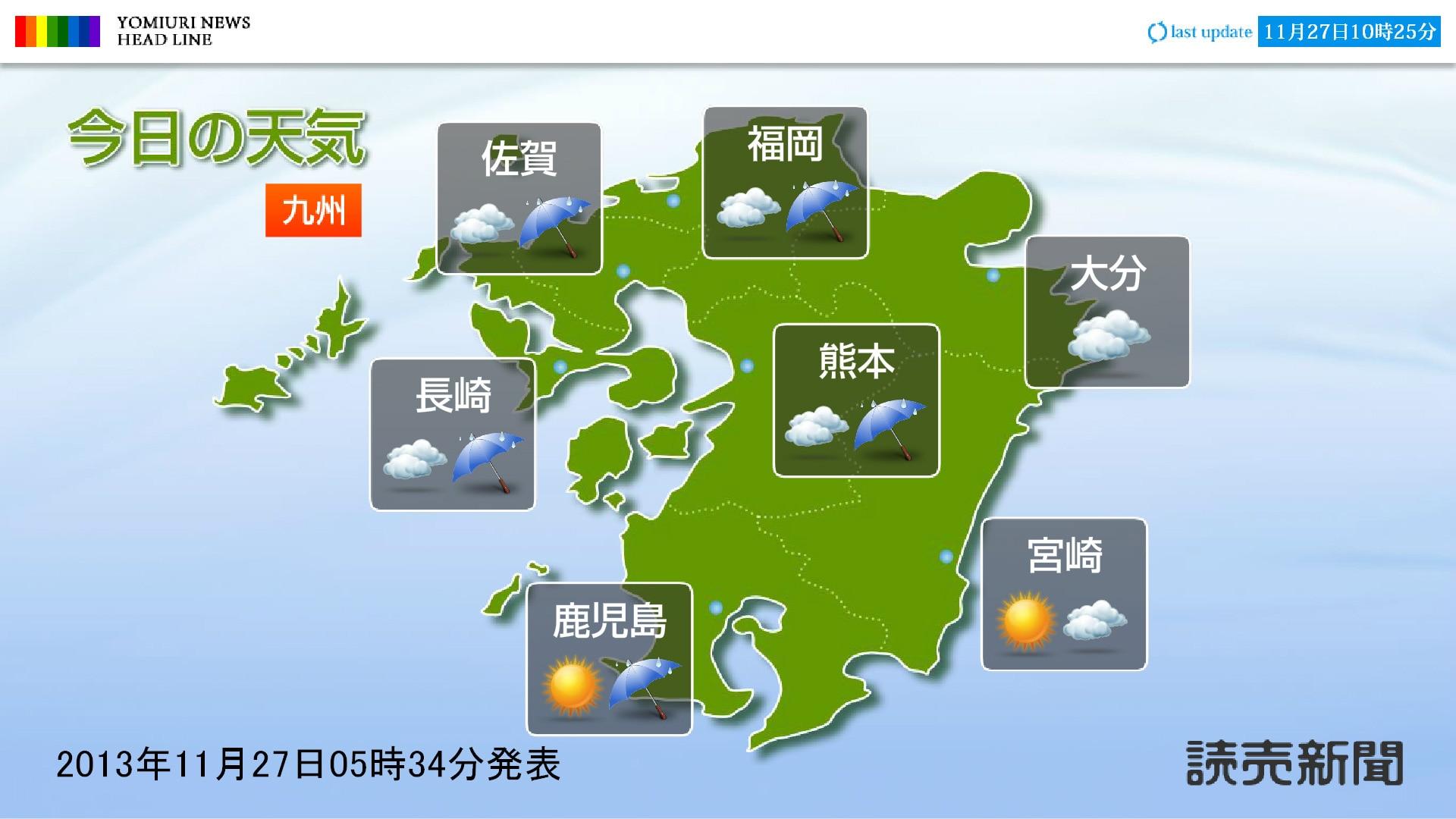 読売新聞エリア天気予報【九州】
