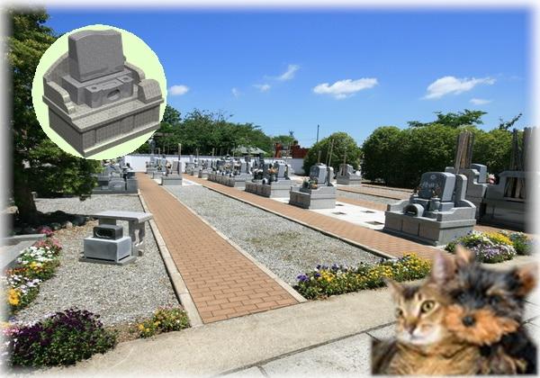 ペットも一緒に入れるお墓・墓地区画ペット共葬墓