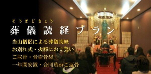 葬儀読経プランの内容・料金