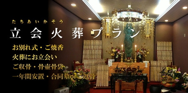 立会火葬プランプラン ペット葬の料金・ご費用