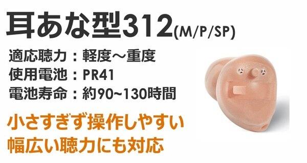 フォナック バートタオQ15 耳あな型312