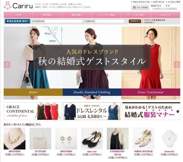 ファッションレンタル Cariru カリル