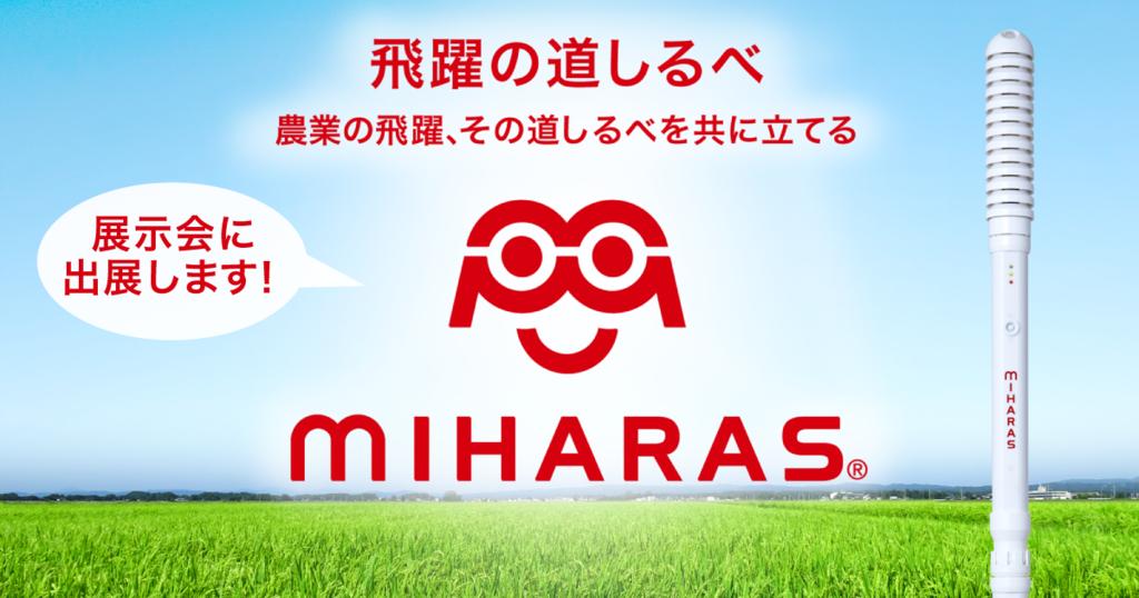 MIHARAS(ミハラス)展示会のお知らせ