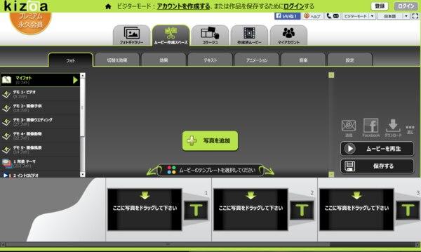 kizoa編集画面
