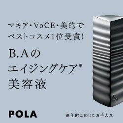 POLA(ポーラ) B.A セラム レブアップ 美容液