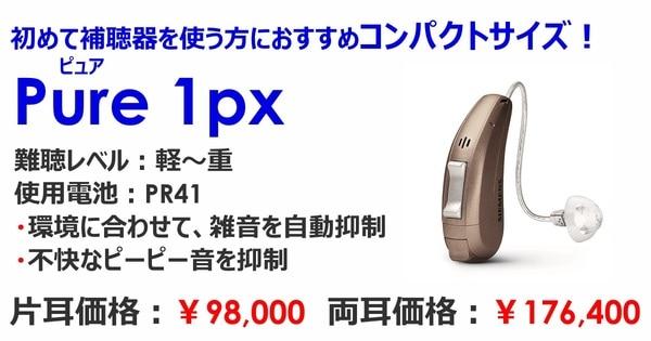 シーメンス・シグニア補聴器 ピュア1プライマックス メガネハット特別価格