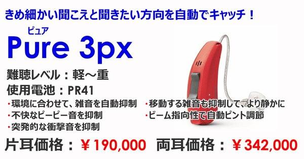シーメンス・シグニア補聴器 ピュア3プライマックス メガネハット特別価格