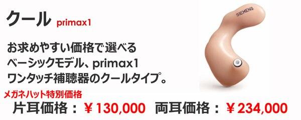 シーメンス・シグニア補聴器 クールprimax1