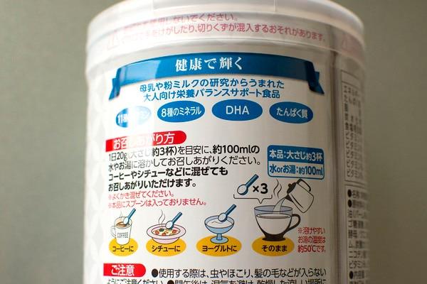 大人用 粉ミルク プラチナミルク 雪印ビーンスターク バランス