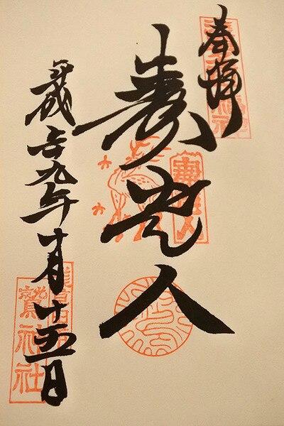 鷲神社(寿老人) 浅草名所七福神めぐり 御朱印 御朱印帳 御朱印ガール