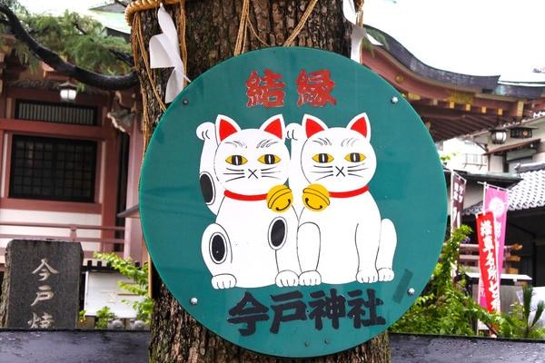 浅草名所七福神めぐり 今戸神社 まねき猫 御朱印 御朱印帳 御朱印ガール