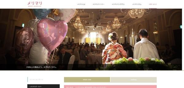 結婚情報サイト メリマリ