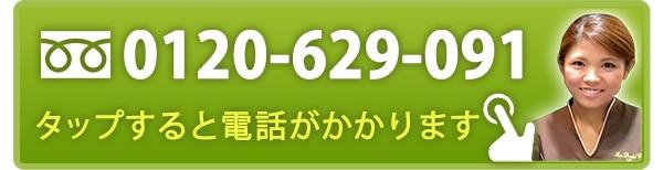 0120-629-091 タップすると電話がかかります