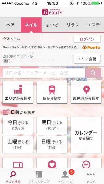ホットペッパービューティー ネイル デザイン アプリ