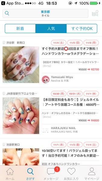 minimo ミニモ ネイル デザイン アプリ