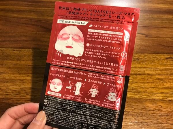 フローフシ SAISEIシートマスク 目もと用 7日間2袋入 パッケージ裏側使い方の説明
