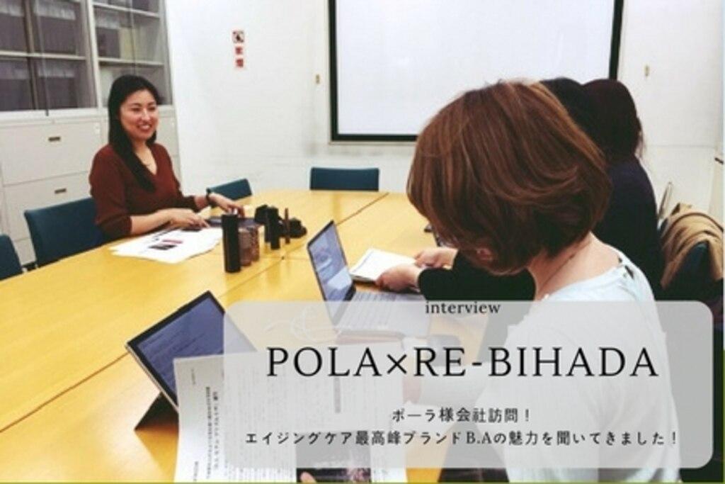 ポーラ様インタビュー