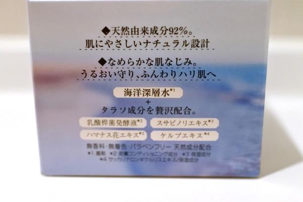 DHC「By the Sea(バイザシー)」のミネラルクリームの配合成分