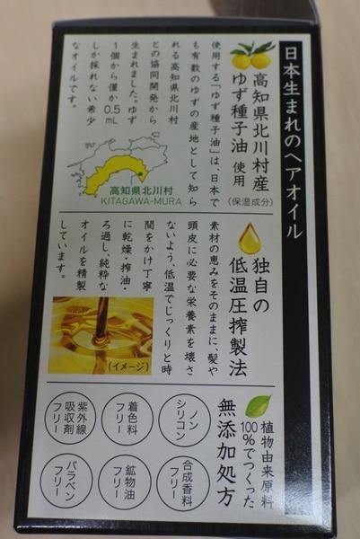 ゆず油 無添加ヘアオイルの無添加処方