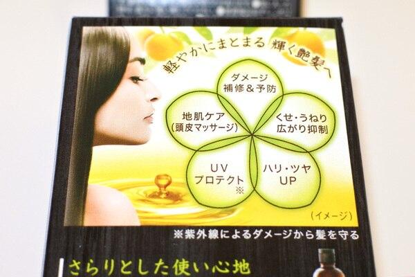 「ゆず油 無添加ヘアオイル」が髪にもたらすこと