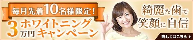 毎月先着10名様限定!3万円ホワイトニングキャンペーン