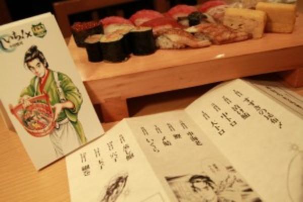 東京すしアカデミー すしいち イベント 誠寿司