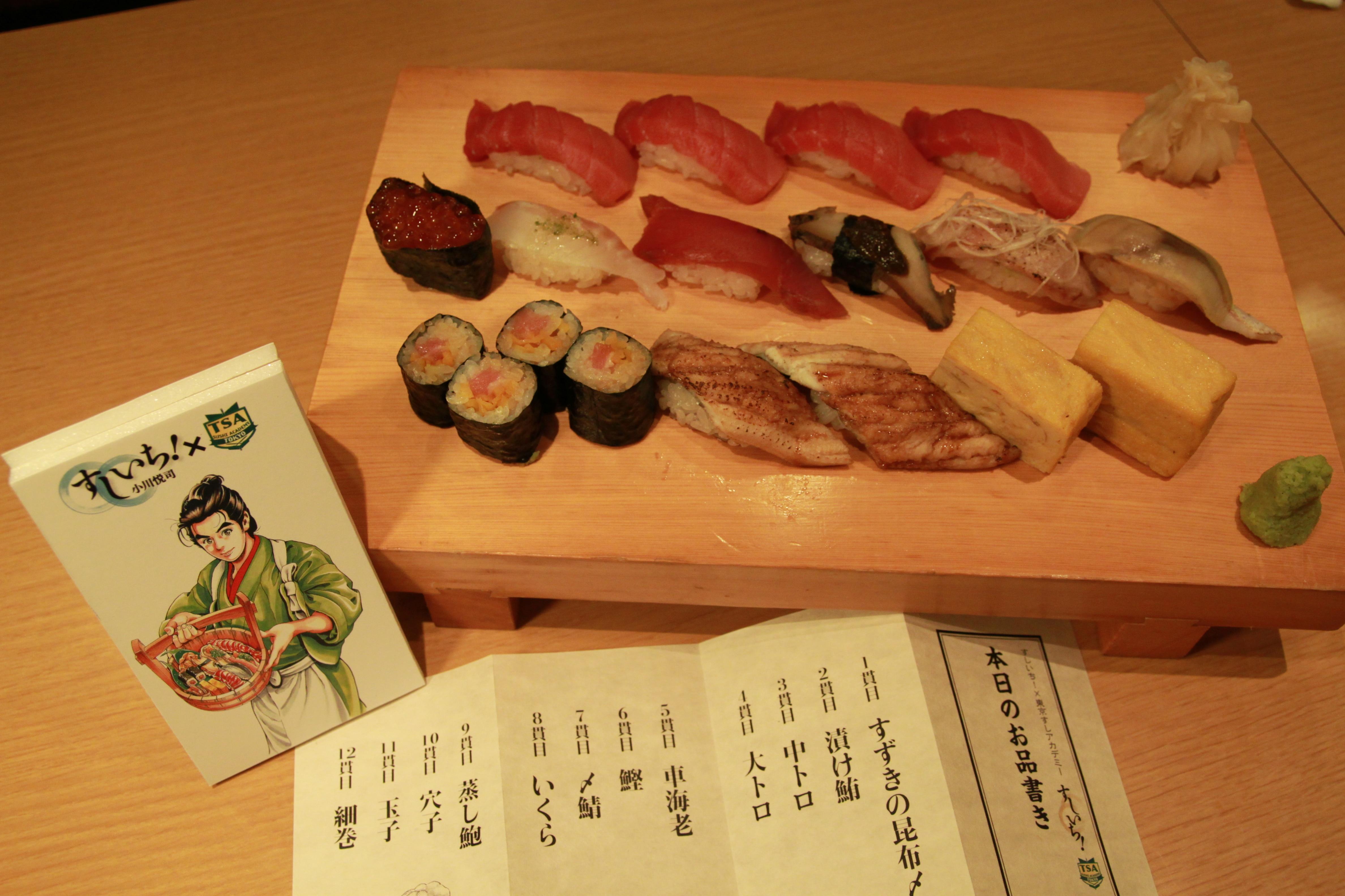 東京すしアカデミー すしいち 寿司職人