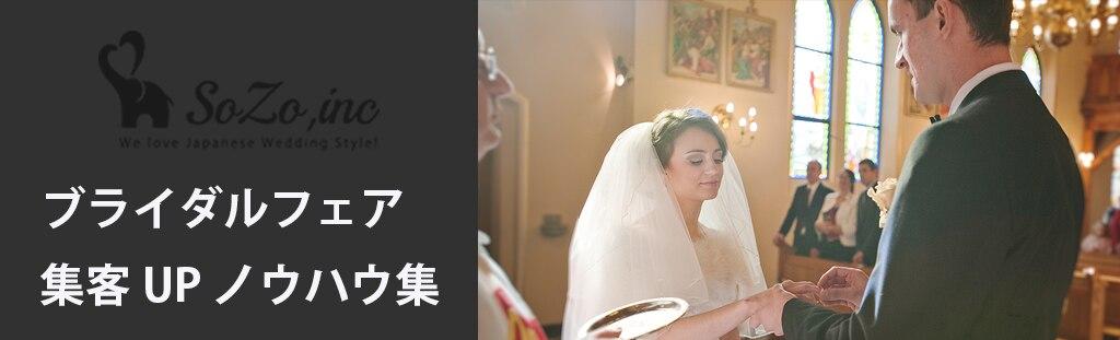 【結婚式場】ブライダルフェアにおける集客方法の完全ノウハウ集