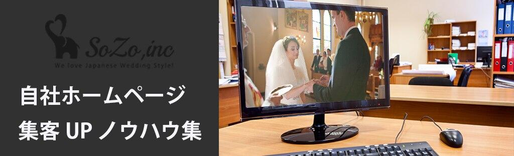 【結婚式場】完全!集客ノウハウ集